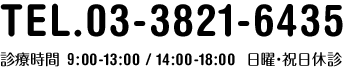 TEL.03-3821-6435/診療時間 9:00-12:30 / 14:00-17:30 土・日・祝日休診