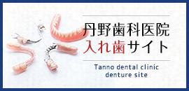 丹野歯科医院入れ歯サイト